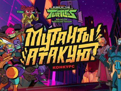 Подведены итоги конкурса «Мутанты атакуют»!