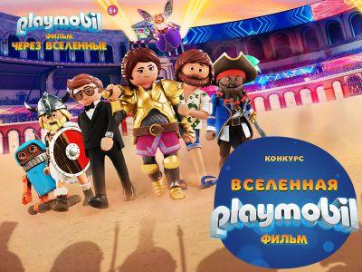 Объявлены победители конкурса «Вселенная Playmobil»!
