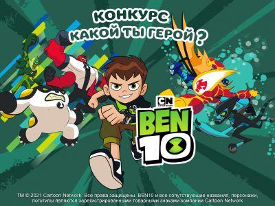 «Карусель» и BEN10 объявляют конкурс «Какой ты герой?»
