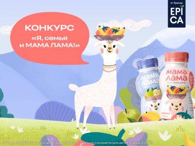 Телеканал «Карусель»  объявляет конкурс «Я, семья и МАМА ЛАМА!»