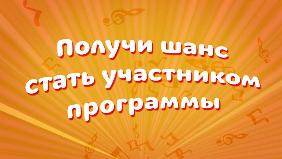 Объявляется кастинг поющих семей в программу «Король караоке»