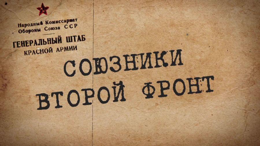 Путь к Великой Победе. Выпуск 43. Союзники. Второй фронт