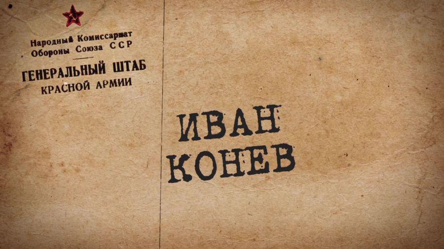 Путь к Великой Победе. Выпуск 26. Иван Степанович Конев
