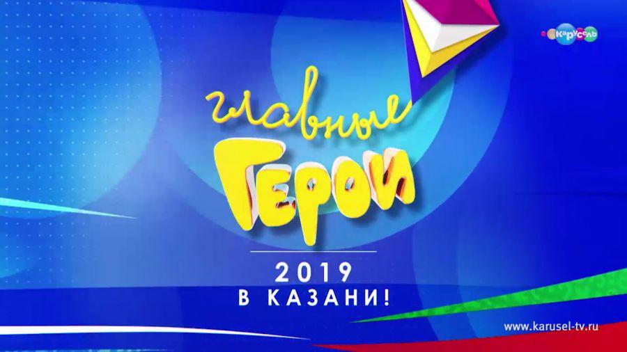 Церемония вручения Национальной детской премии «Главные герои — 2019» в Казани