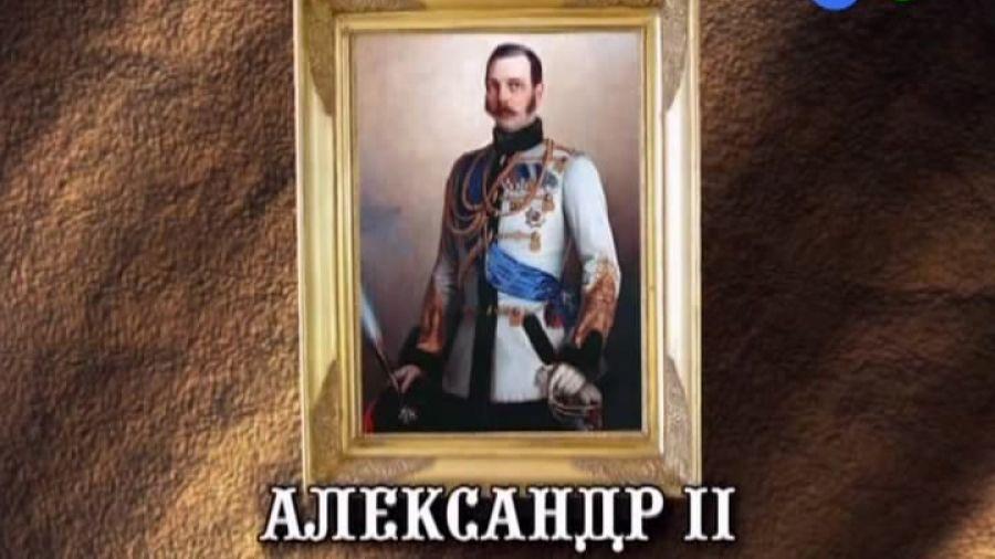 История России. Лекции. Выпуск 25. Александр II