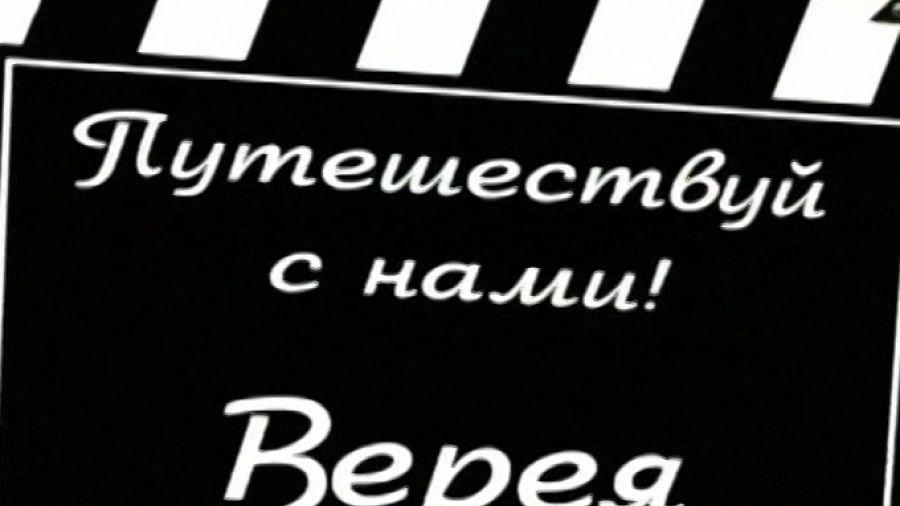 Путешествуй с нами! Сезон 1. Выпуск 35. Верея