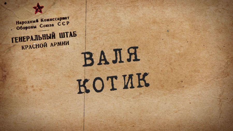 Путь к Великой Победе. Выпуск 36. Валя Котик