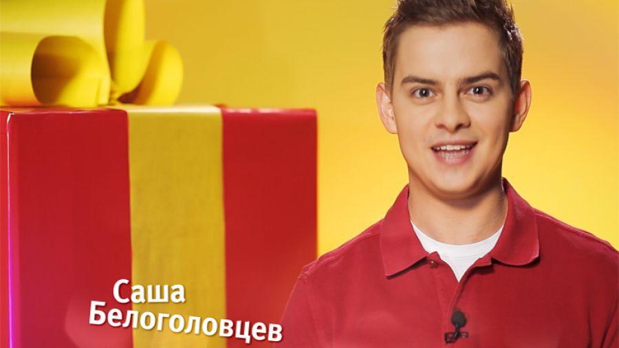 Александр Белоголовцев поздравляет с наступающим Новым Годом