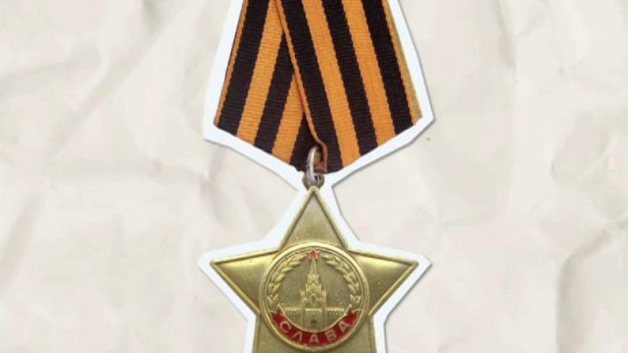 Знаки победы. Орден славы