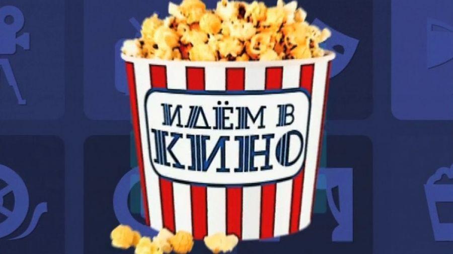 Идём в кино!