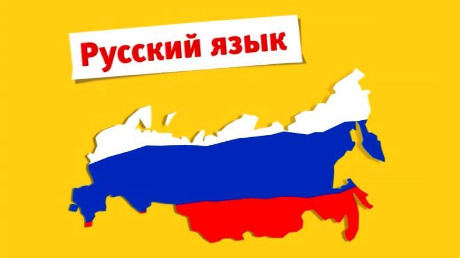 День России. Язык