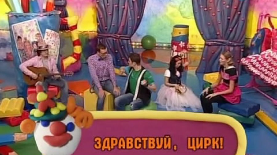 Фа-Соль в цирке. Выпуск 1. Здравствуй, цирк!