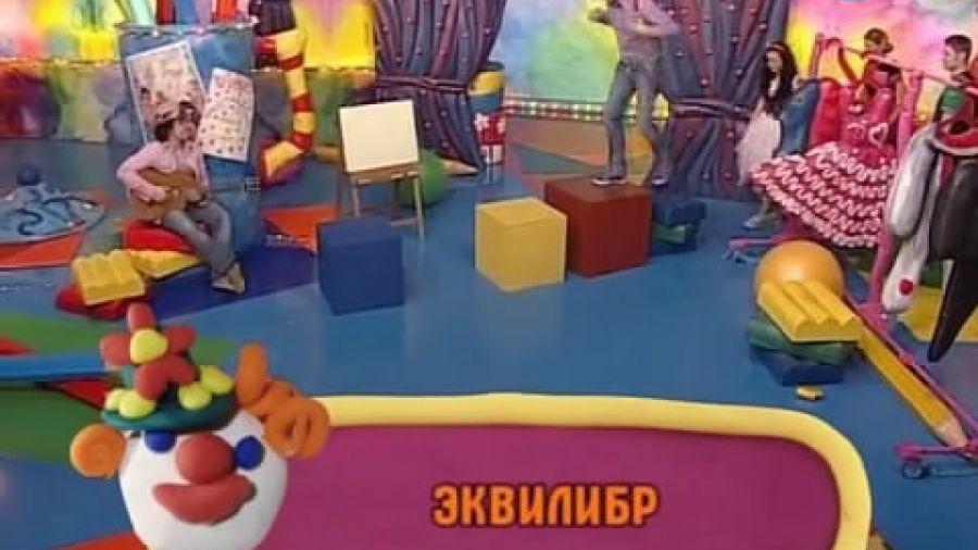 Фа-Соль в цирке. Выпуск 7. Эквилибр