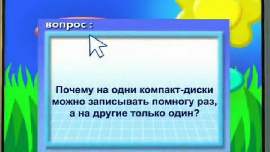 Почемучка. Сезон 3. Выпуск 15. Компакт-диски