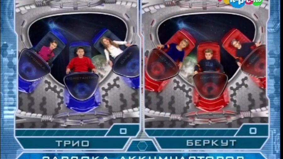 Звёздная команда. Выпуск 49. «Трио» — «Беркут»