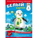 Апплика Набор белого картона Пингвин 8 листов