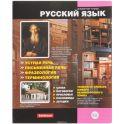 Erich Krause Тетрадь Русский язык 48 листов в линейку