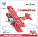 Умная бумага 3D пазл Самолетик цвет красный