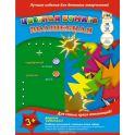 Апплика Цветная бумага волшебная Мозаика Звездочки 18 листов 10 цветов