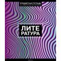 Magic Lines Тетрадь Волна Литература 48 листов в линейку