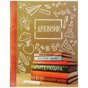 Дневник школьный Мой школьный дневник 2997724