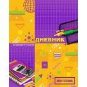 BG Дневник школьный Школьные предметы цвет фиолетовый, желтый