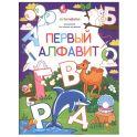 """Malamalama 9785001340898 Раскраска для самых маленьких """"Первый алфавит"""""""