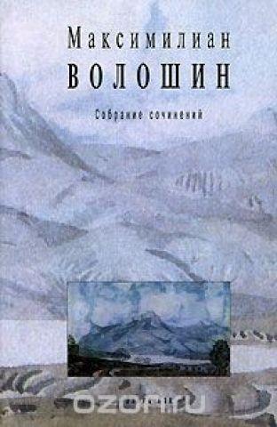 Максимилиан Волошин. Собрание сочинений. Том 4