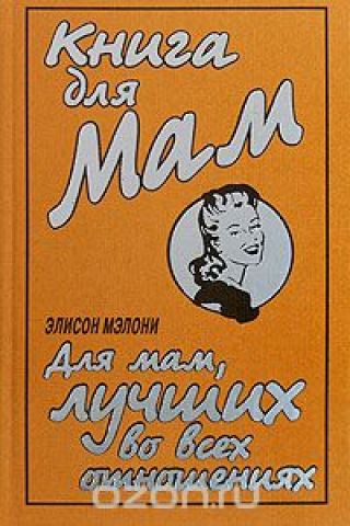 Книга для Мам. Для мам, лучших во всех отношениях