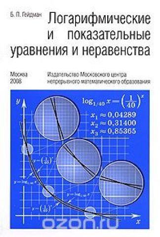 Логарифмические и показательные уравнения и неравенства