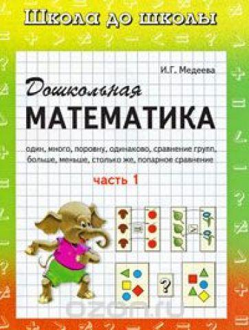 Дошкольная математика. Рабочая тетрадь. В 2 частях. Часть 1