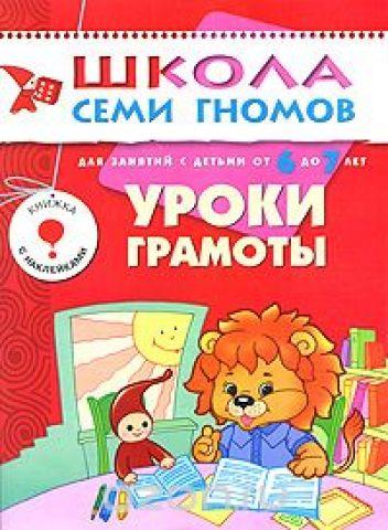 Уроки грамоты. Для занятий с детьми от 6 до 7 лет