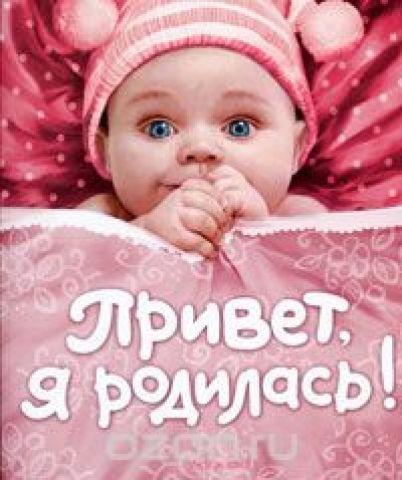 Привет, я родилась!