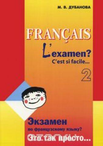 Francais: L'examen? C'est si facile… 2 / Экзамен по французскому языку? Это так просто… Часть 2