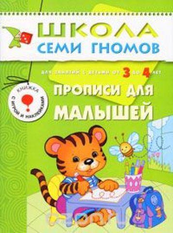 Прописи для малышей. Для занятий с детьми от 3 до 4 лет
