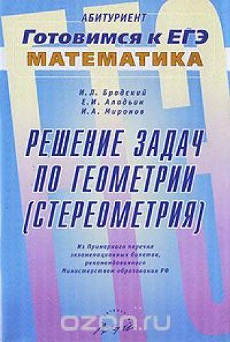 Решение задач по геометрии (стереометрия)