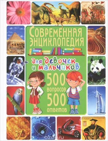 Современная энциклопедия для девочек и мальчиков. 500 вопросов - 500 ответов