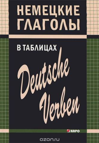 Немецкие глаголы в таблицах / Deutsche verben