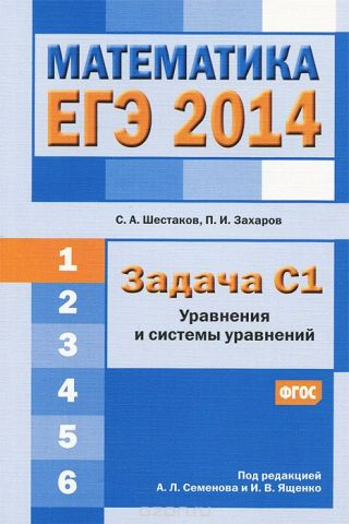 Математика. ЕГЭ 2014. Задача С1. Уравнения и системы уравнений