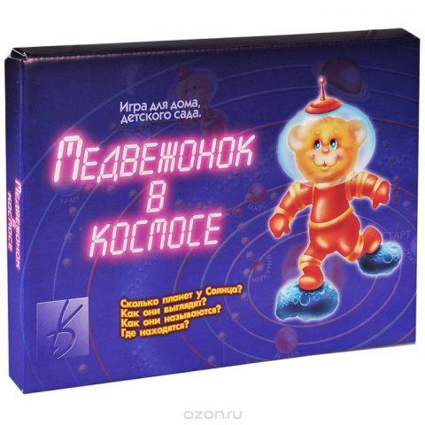 Медвежонок в космосе. Игра для дома, детского сада