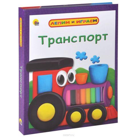 Транспорт (+ набор для лепки)