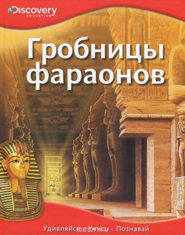 Гробницы фараонов
