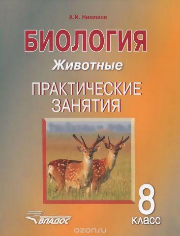 Биология. Животные. 8 класс. Практические занятия. Учебное пособие