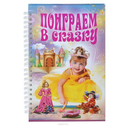 Поиграем в сказку. Методическое пособие для занятий с детьми 3-5 лет