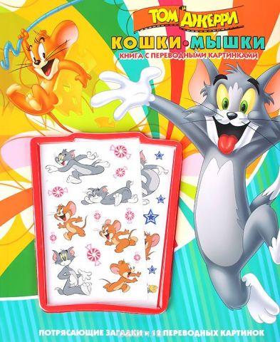 Том и Джерри. Кошки-мышки. Книжка-раскраска с переводными картинками