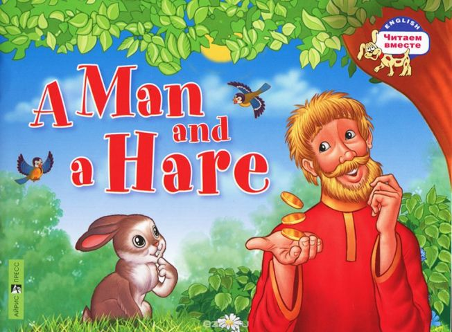 Мужик и заяц / A Man and a Hare
