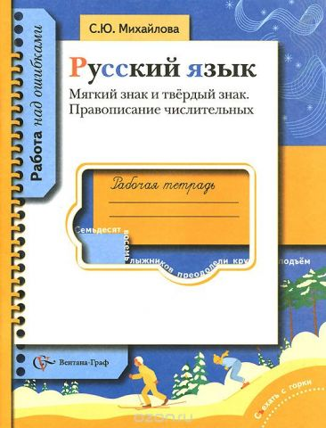 Русский язык. Мягкий знак и твердый знак. Правописание числительных. Рабочая тетрадь