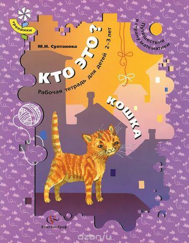 Кто это? Кошка. Путешествие в страну математики. Рабочая тетрадь для детей 2-3 лет
