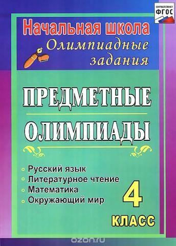 Русский язык. Математика. Литературное чтение. Окружающий мир. 4 класс. Предметные олимпиады