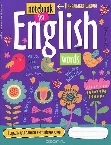 Notebook for English Words / Английский язык. Тетрадь для записи слов